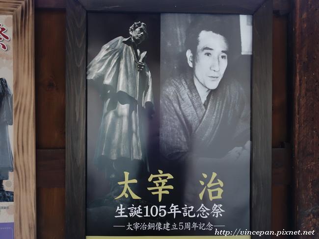太宰治105年紀念海報