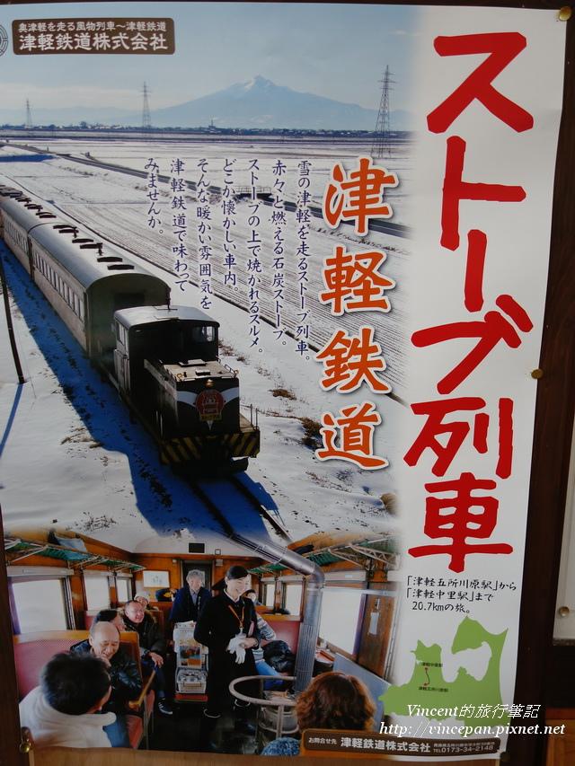 暖爐列車海報