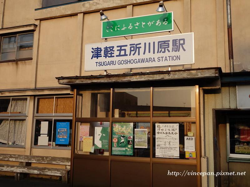 津輕五所川原站