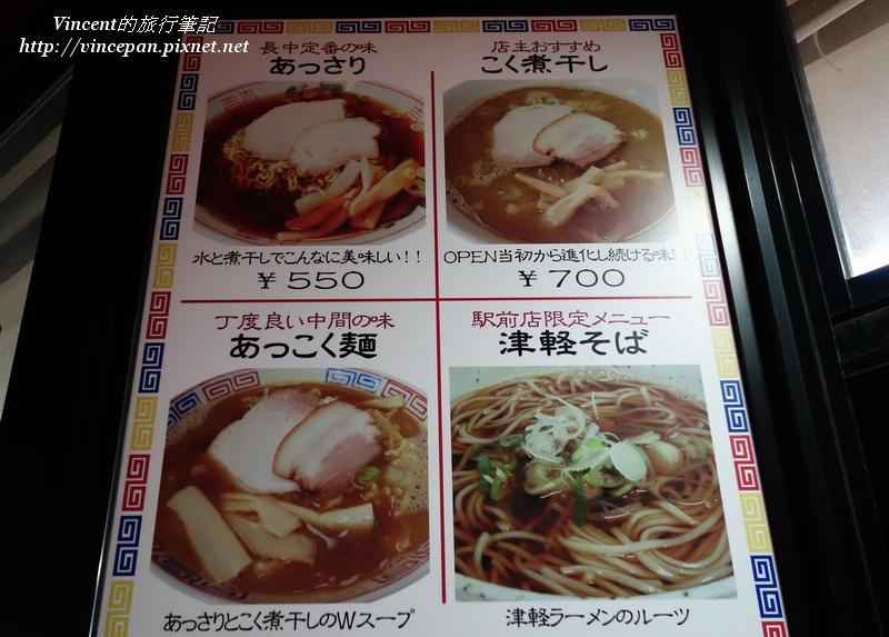 長尾中華そば 菜單