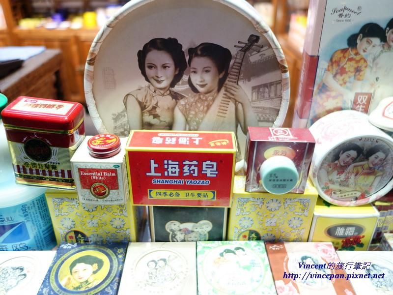 老上海味產品