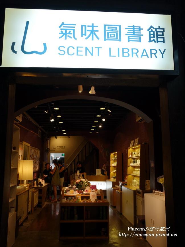氣味圖書館