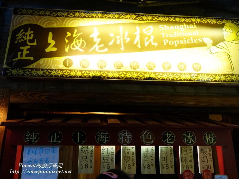 上海老冰棍
