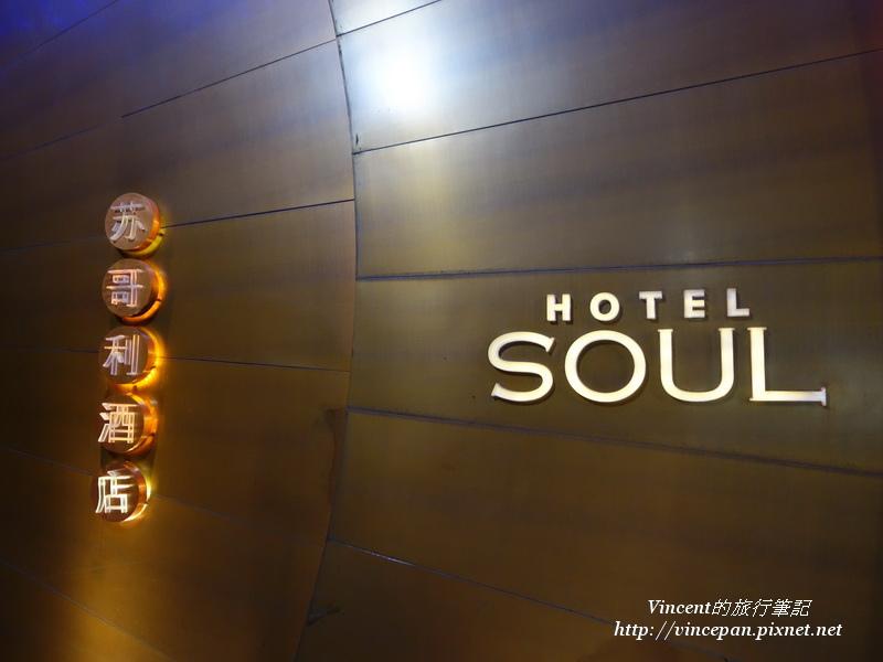 蘇哥利酒店