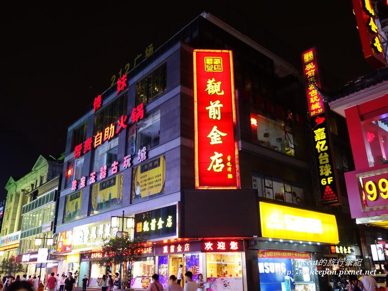觀前街金店