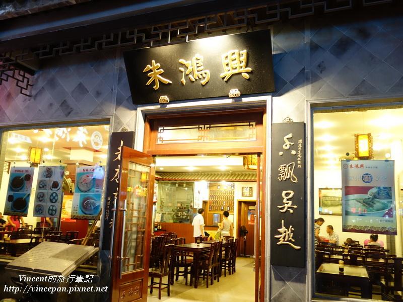 朱鴻興麵館