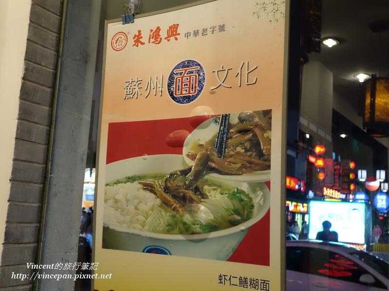 朱鴻興麵館 海報