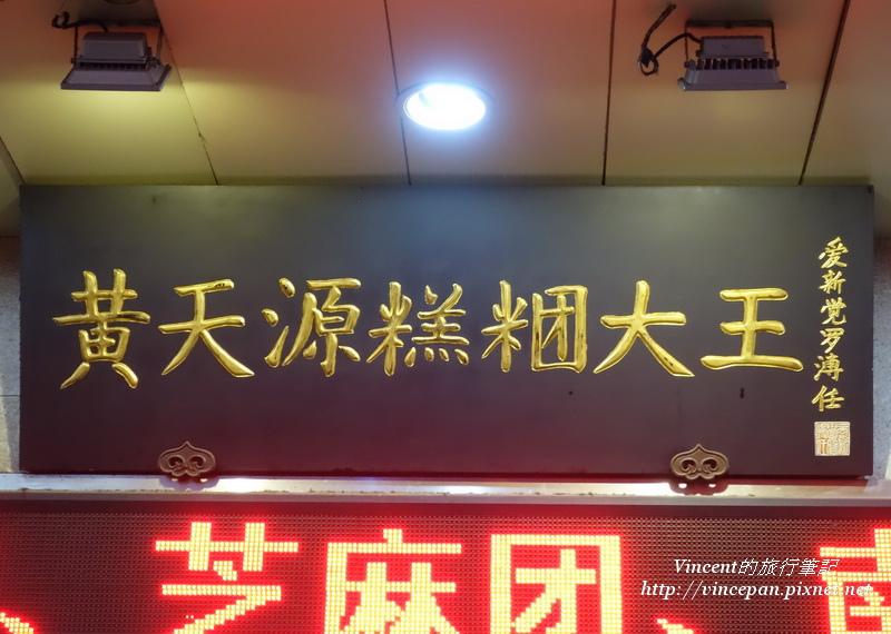 黃天源糕糰大王