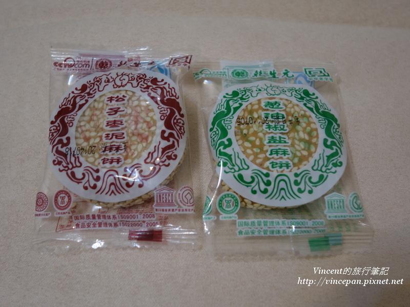 松子棗泥麻餅2