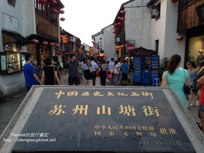 蘇州山塘街 入口
