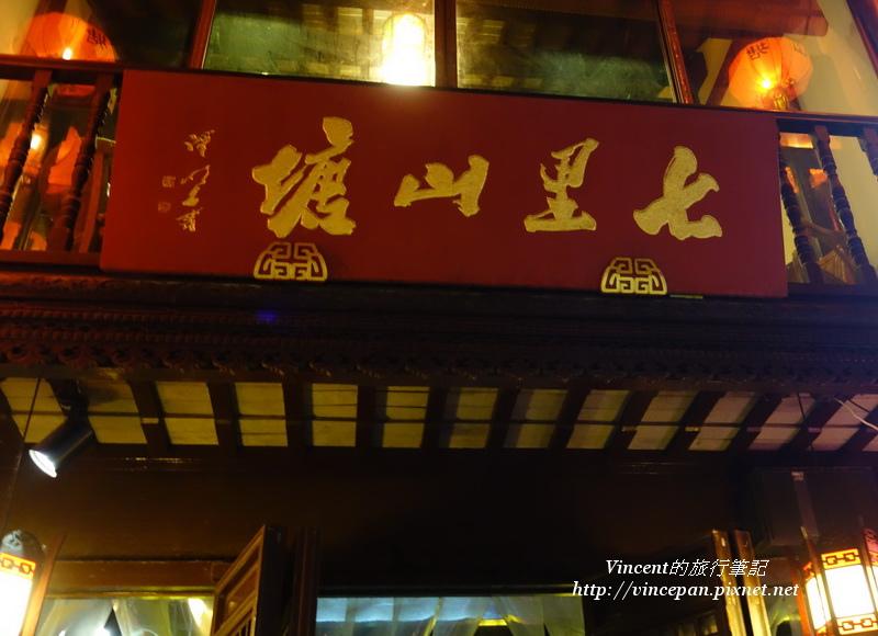 七里山塘 餐廳