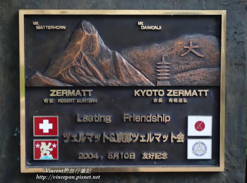 京都友好結盟