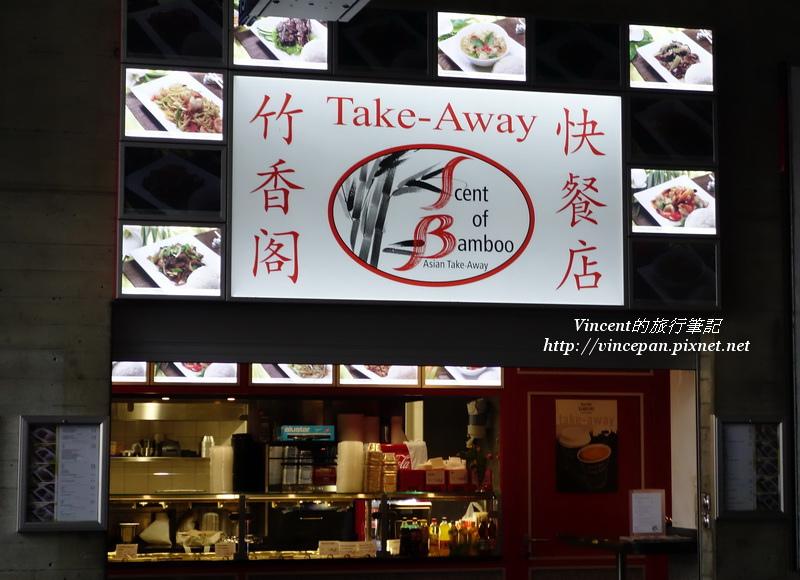 竹香閣快餐店