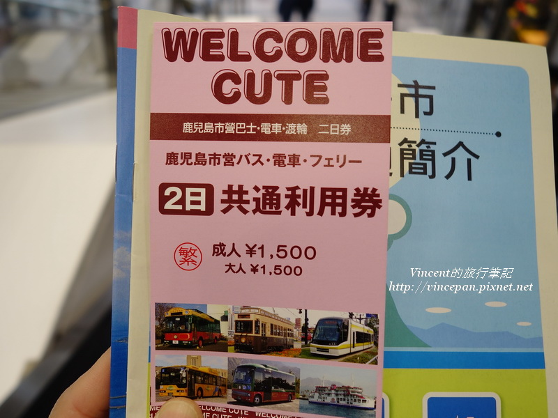 WELCOME CUTE乘車券