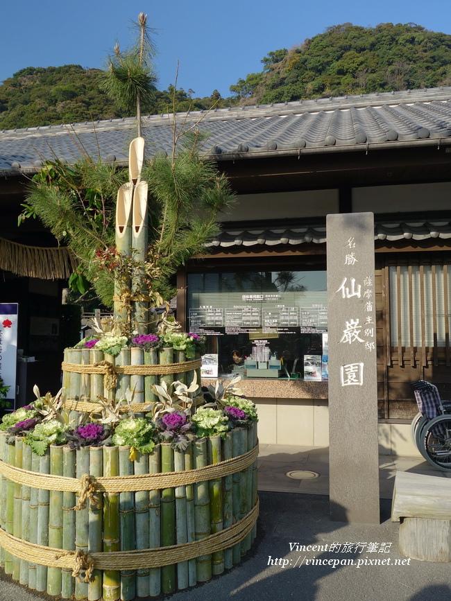 仙巖園入口