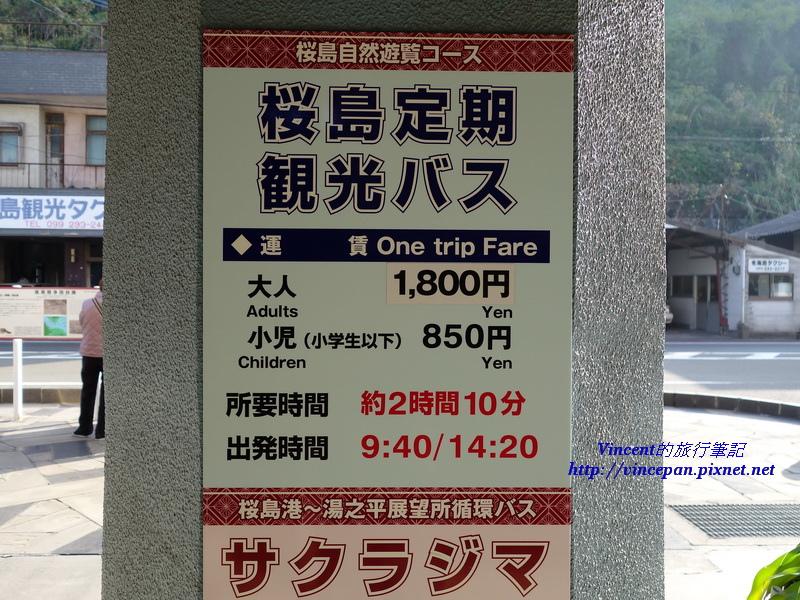 櫻島定期觀光巴士