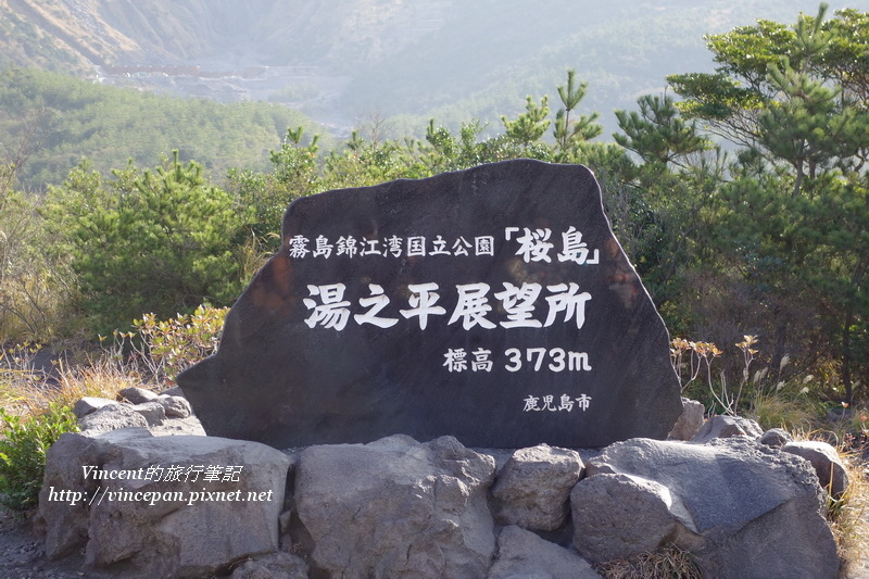 湯之平展望所 石碑