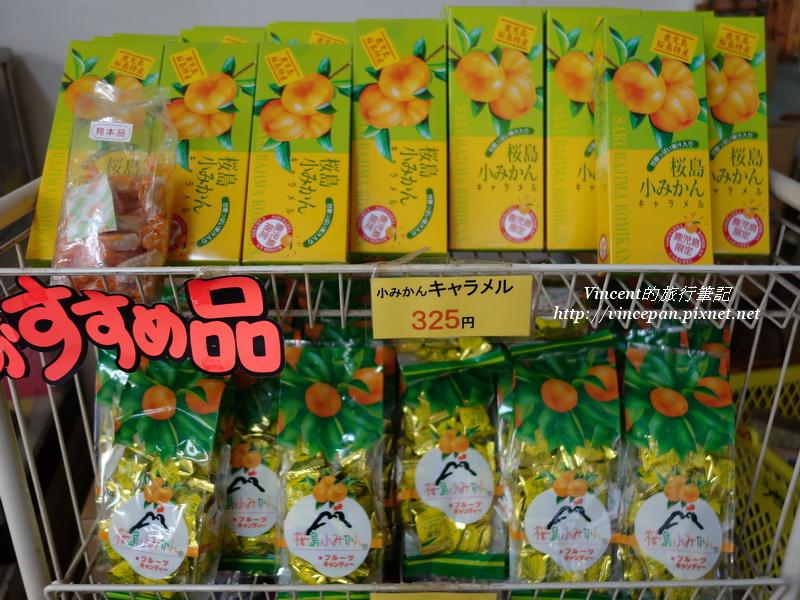 櫻島蜜桔糖果