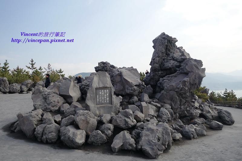 有村展望所 岩石