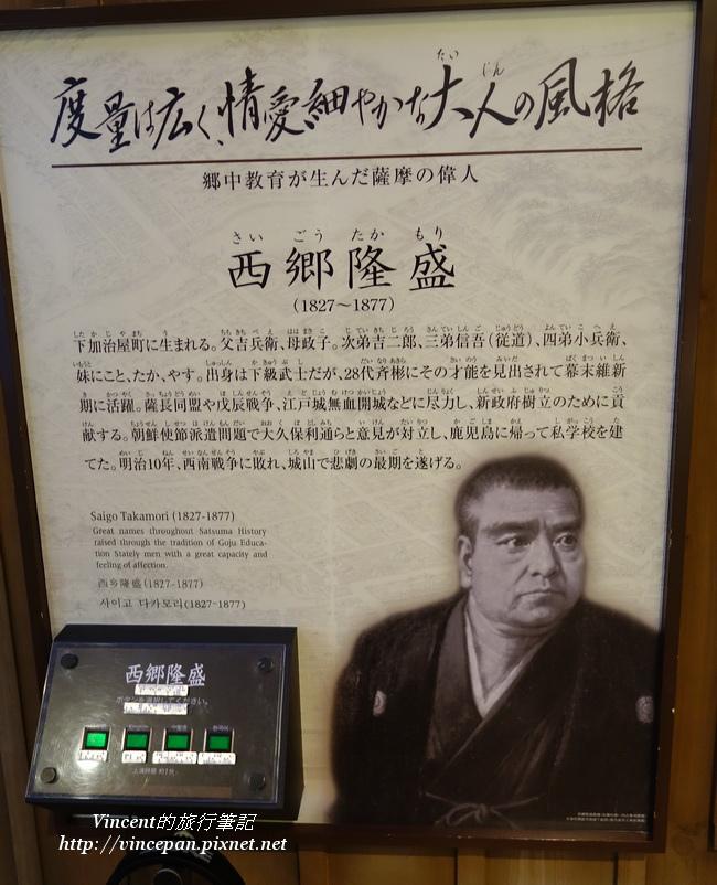 西鄉隆盛介紹