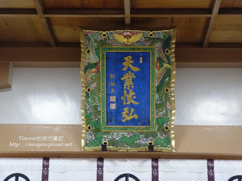 照國神社 匾額