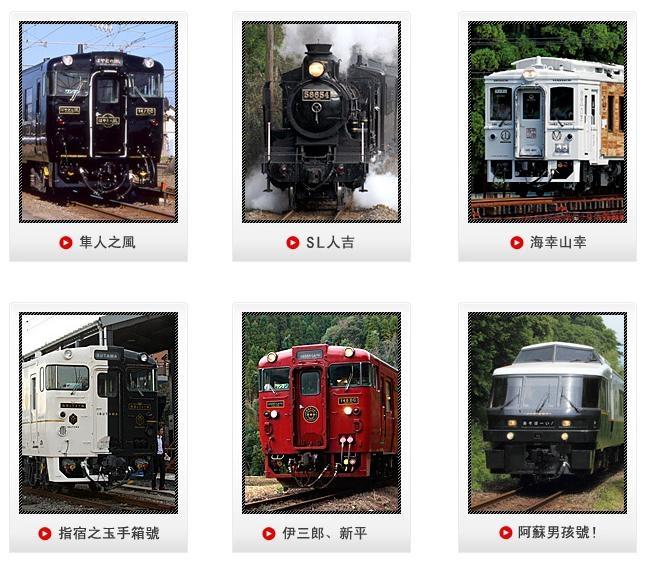 JR九州觀光列車