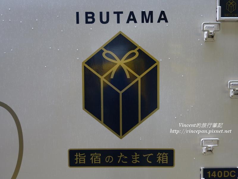 玉手箱Logo