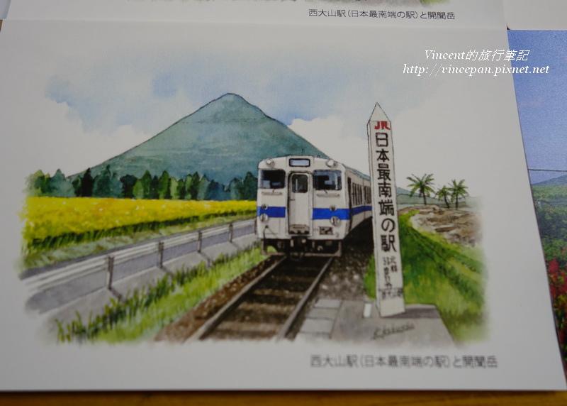 明信片 開聞岳 花