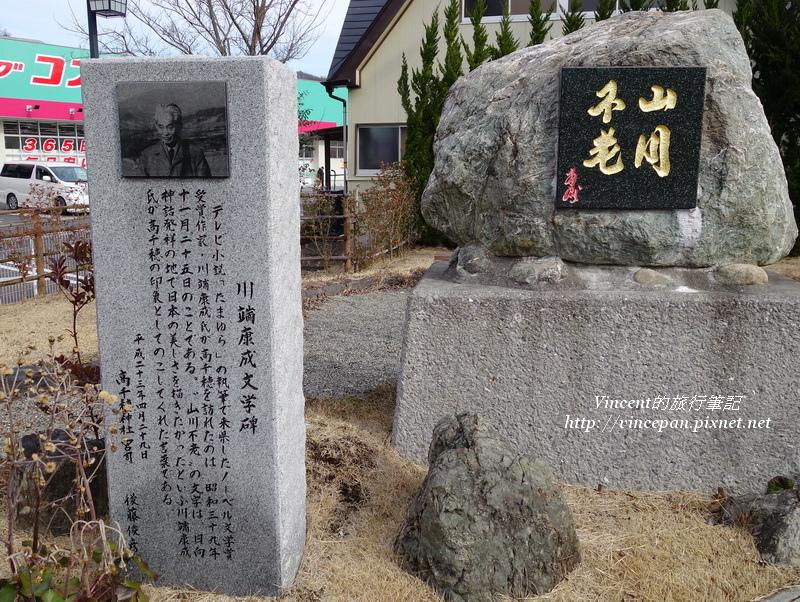 川端康成的文學紀念碑