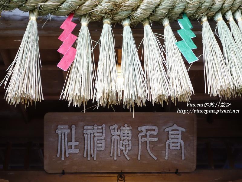 高千穗神社 匾額
