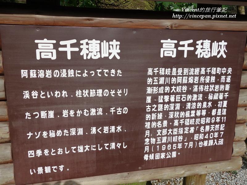 高千穗峽介紹