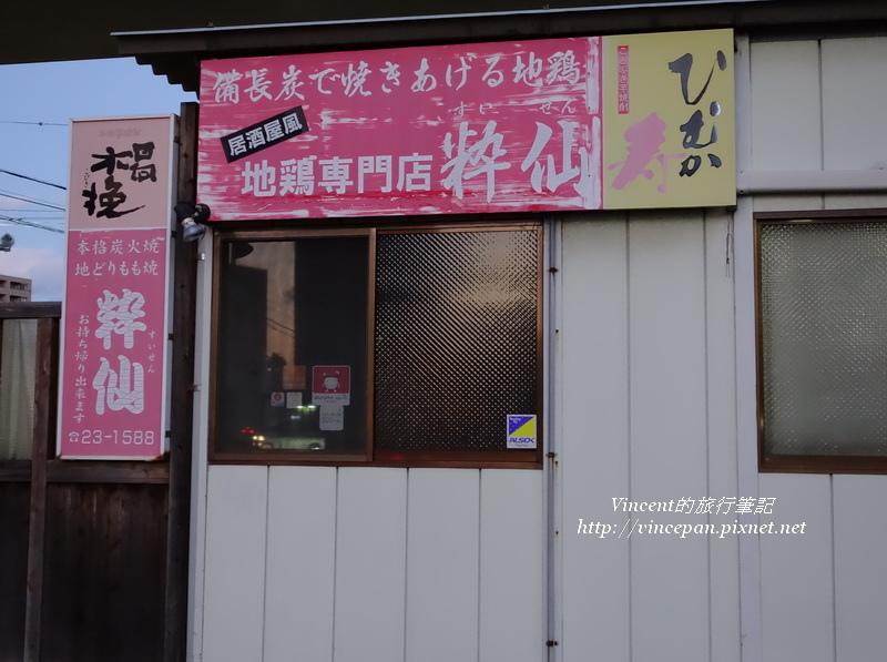 地雞專門店 粋仙
