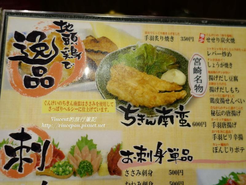 軍雞隱藏的菜單