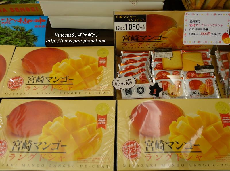宮崎芒果餅乾2