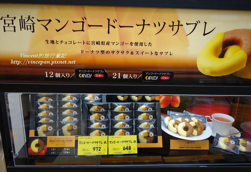 芒果的甜甜圈