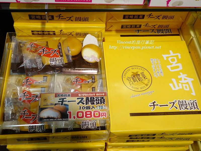 宮崎チーズCheese饅頭