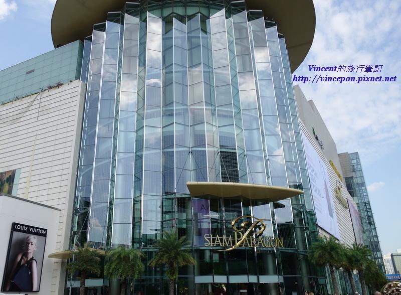 Siam Paragon 大樓