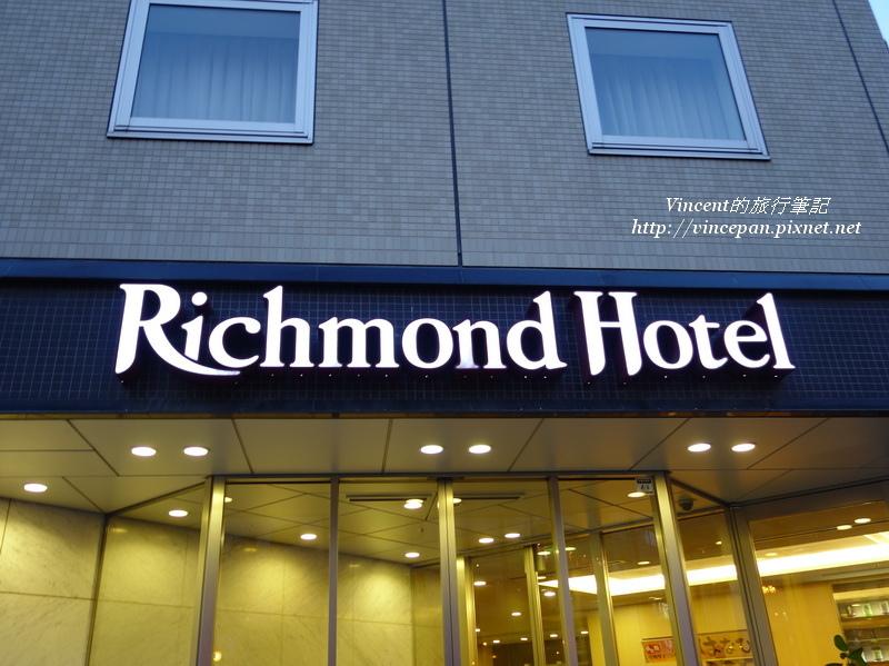 Richmond ホテル