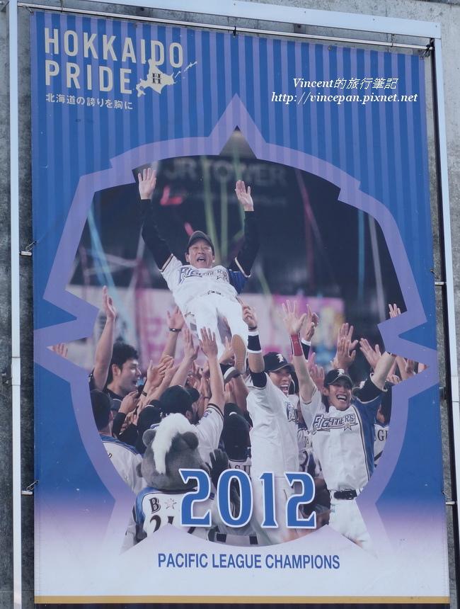 火腿鬥士隊2012洋聯冠軍