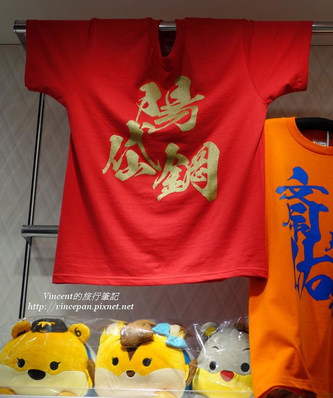 陽岱鋼T shirt