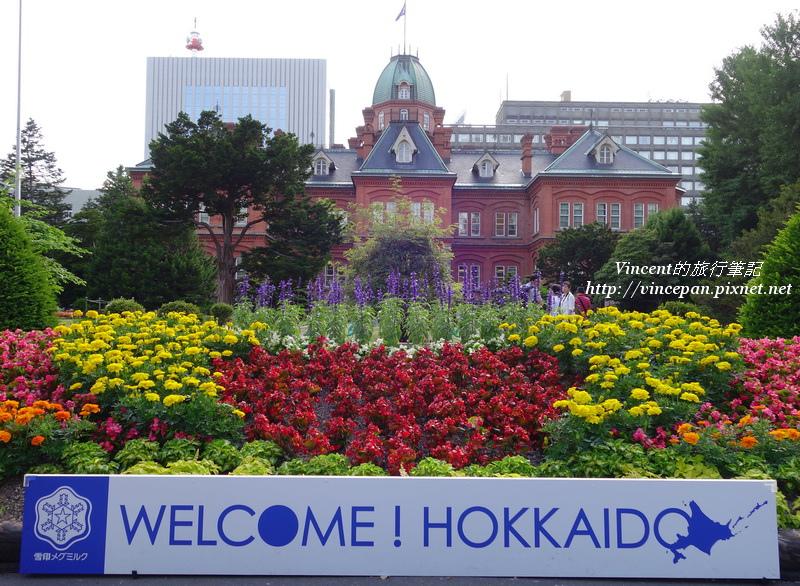 北海道舊道廳  牌子