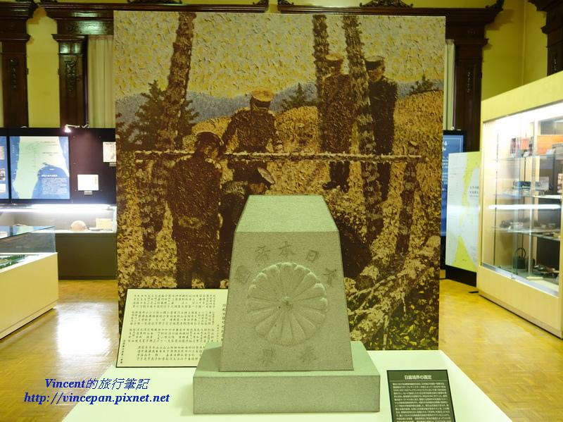 大日本帝國境界石