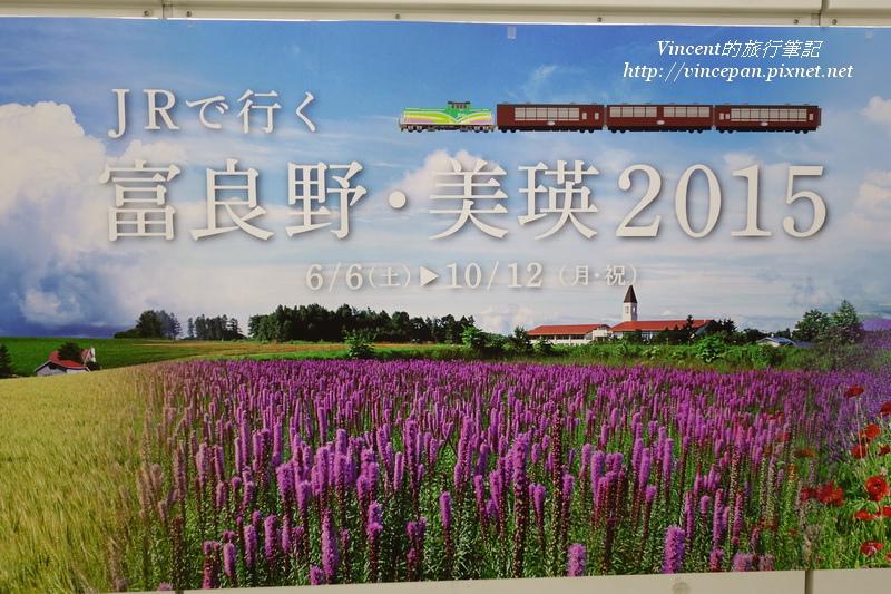 富良野・美瑛鐵路車票廣告