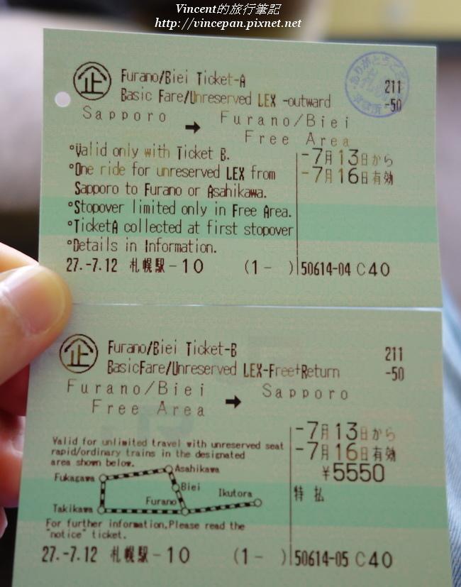 富良野・美瑛鐵路車票