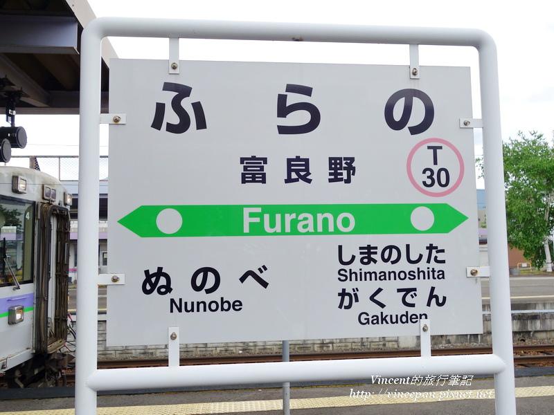 富良野車站牌子