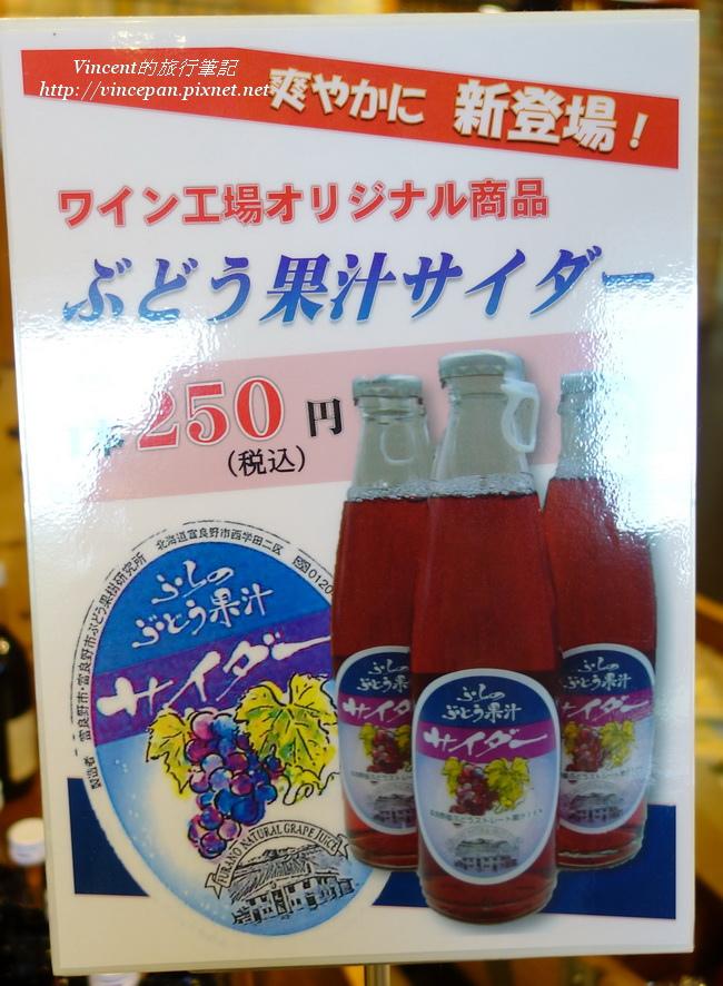 氣泡葡萄汁