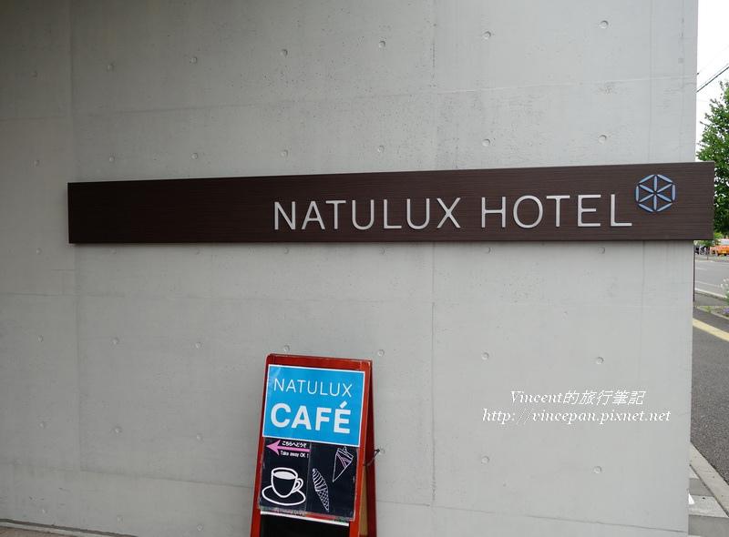 Natulux Hotel 門口