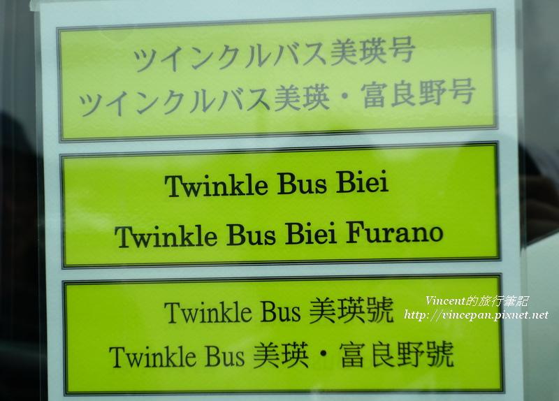 Twinkle Bus美瑛號