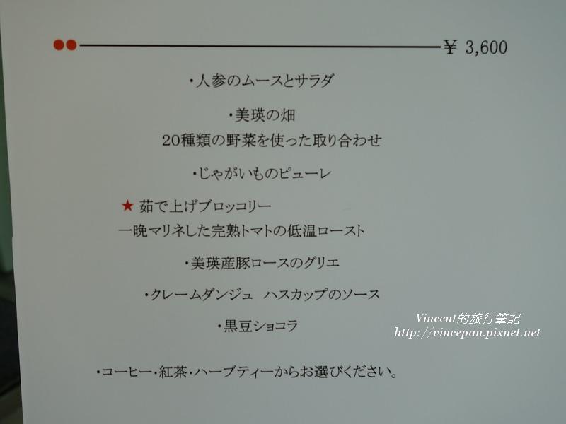 3600日幣的套餐