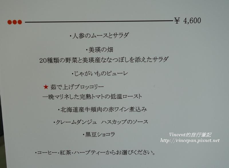 4600日幣的套餐
